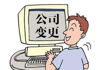 重庆公司名称变更