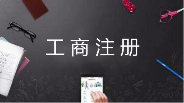 北京公司注冊,北京代辦注冊公司