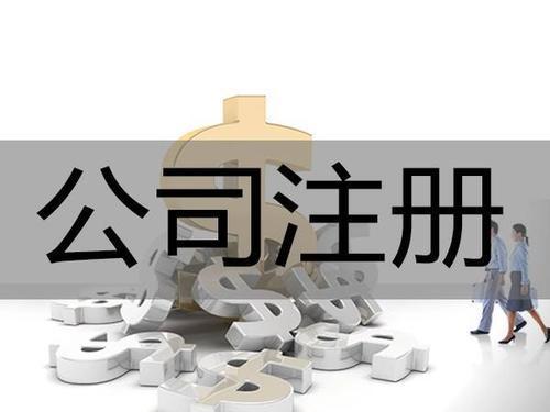 两江新区公司注册