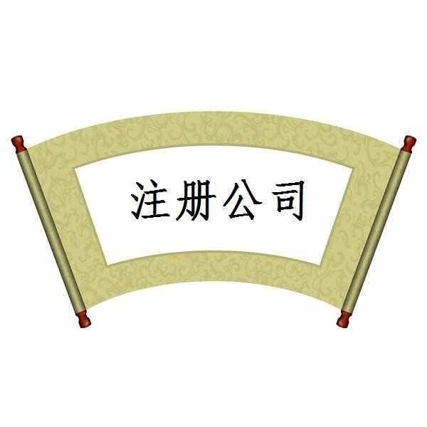 重庆注册公司,重庆注册公司程序