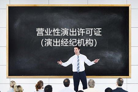 重慶營業性演出許可證辦理條件