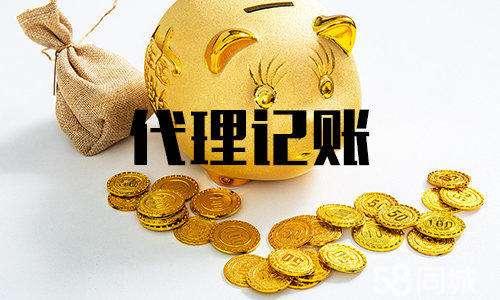北京代理記賬,北京代理記賬哪家好,北京代理記賬收費標準