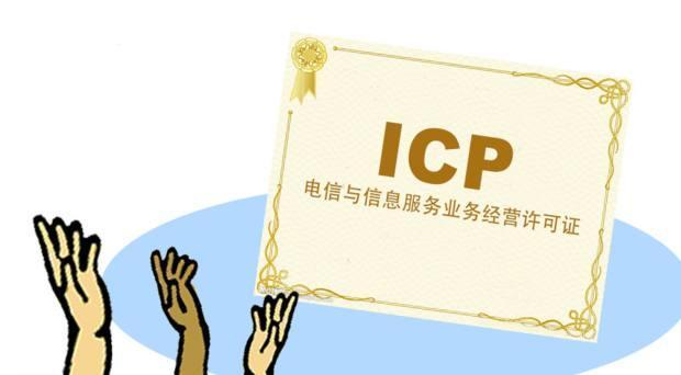 北京ICP许可证申请,北京ICP许可证申请条件,北京ICP许可证申请材料