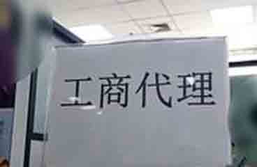 北京工商代理,北京工商代理注册公司,北京工商代理注册公司多少钱