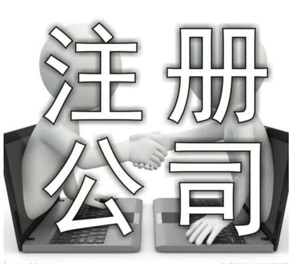 北京公司注册,外资公司注册,外资公司注册流程,外资公司注册材料