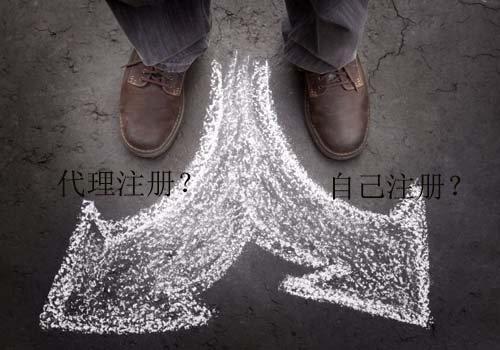 北京代理注册公司,北京注册公司,代理注册公司,北京公司注册代理