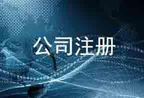 北京公司注册,公司注册资本,公司注册地址