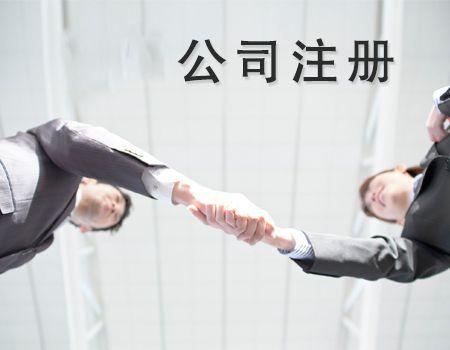 北京公司注冊代理,北京公司注冊代理多少錢