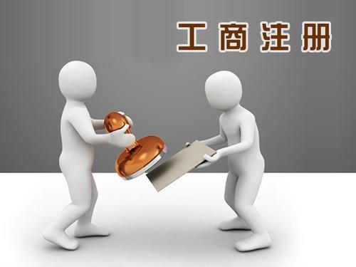 北京公司注册资金要求