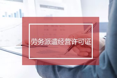 重慶勞務派遣經營許可證辦理流程