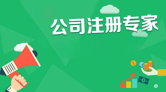重慶公司注冊資金