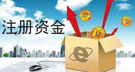上海注册公司,股份公司注册资本