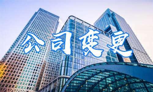 重慶公司法人變更流程