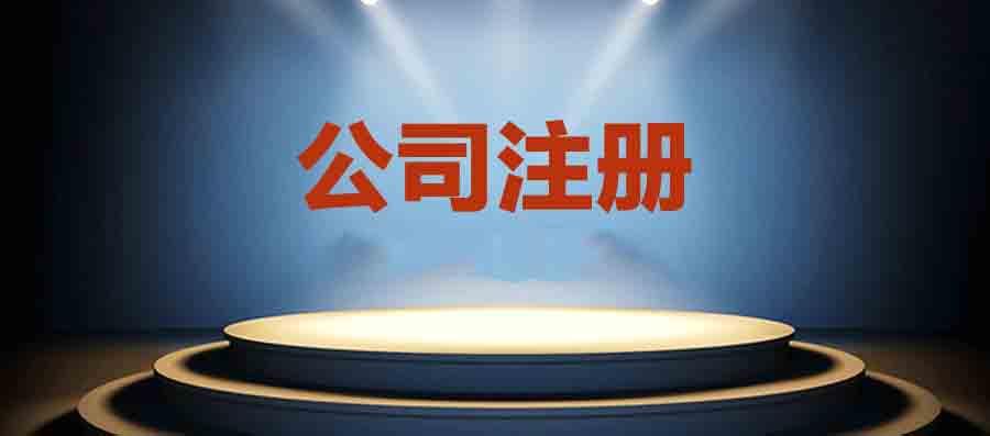 北京公司注册,北京公司注册流程,北京公司注册材料,北京代办公司注册