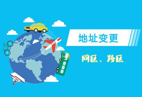 北京注册地址变更,北京注册公司