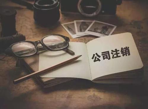 重庆公司注销流程
