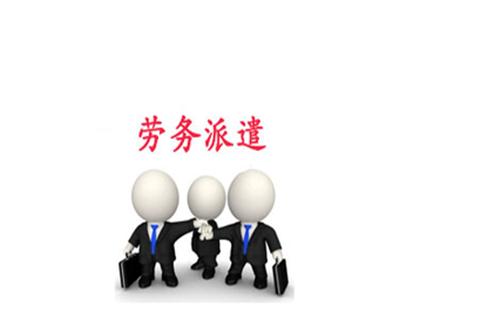 劳务派遣经营许可证条件