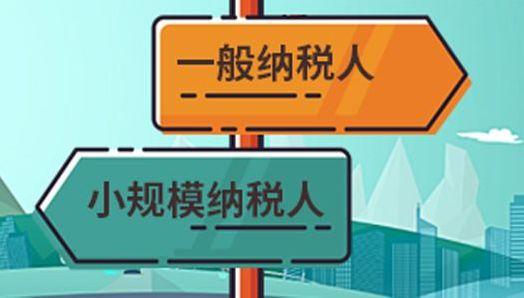重慶一般納稅人申請流程