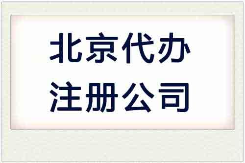北京公司注册代办,北京公司注册,北京代办注册公司,北京注册公司