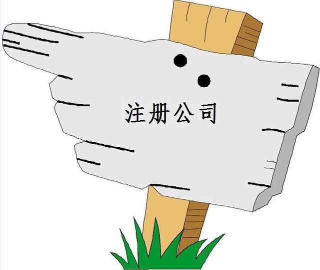 北京代办公司注册,北京公司注册费用