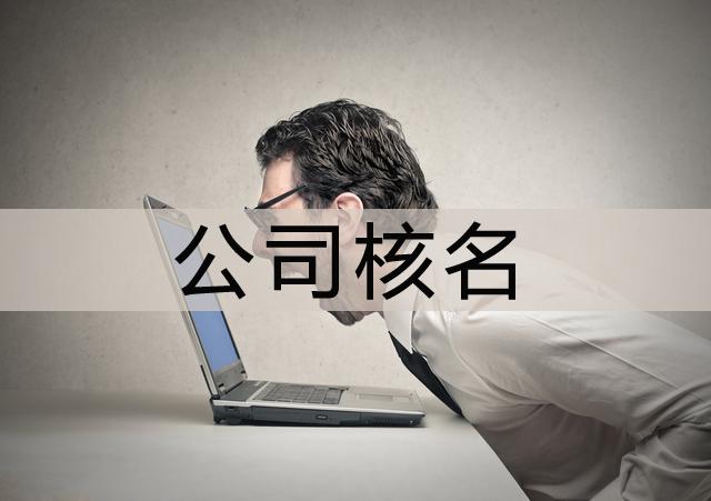 個人獨資企業注冊,個人獨資企業注冊代辦,北京公司注冊