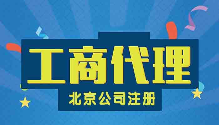 北京代办注册公司,代办注册公司,北京代办公司注册,代办注册公司