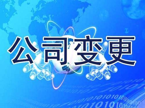 重庆公司名称变更流程