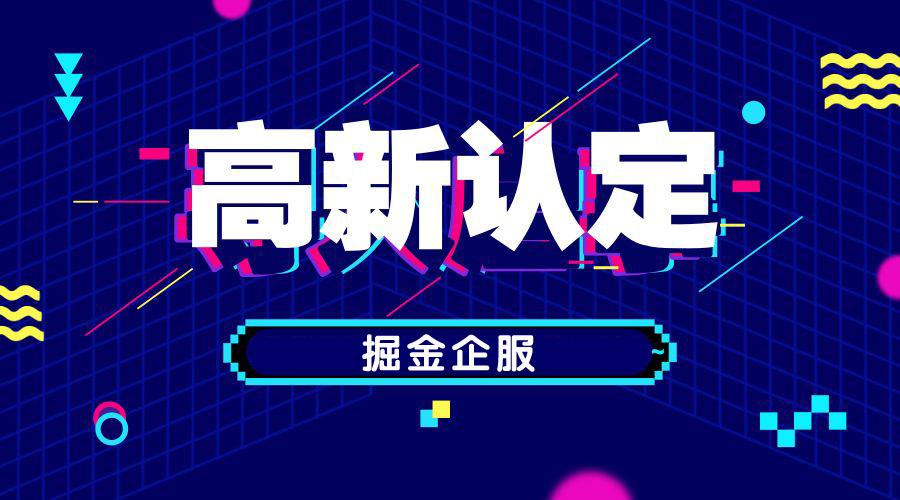 北京高新技术企业认定,北京高新技术企业认定条件