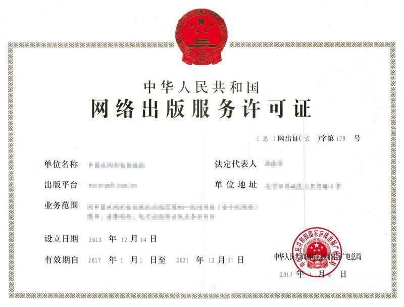 网络出版服务许可证,网络出版服务许可证申请材料