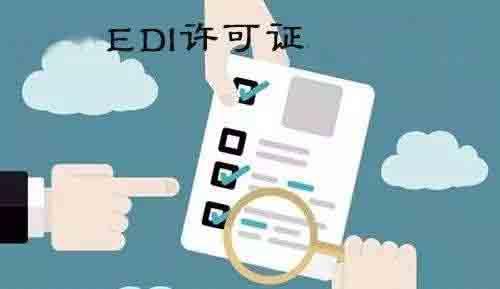 EDI许可证申请条件,哪些需要办理EDI许可证