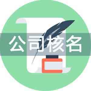 北京公司注册,公司核名,公司核名流程