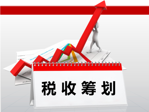 企业税收筹划方案