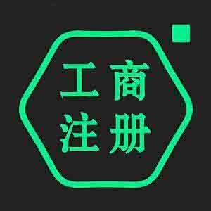 北京公司注册,售电公司注册,售电公司注册条件和流程