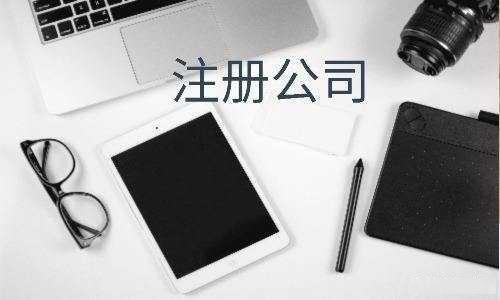北京公司注冊,北京公司注冊費用,北京公司注冊流程