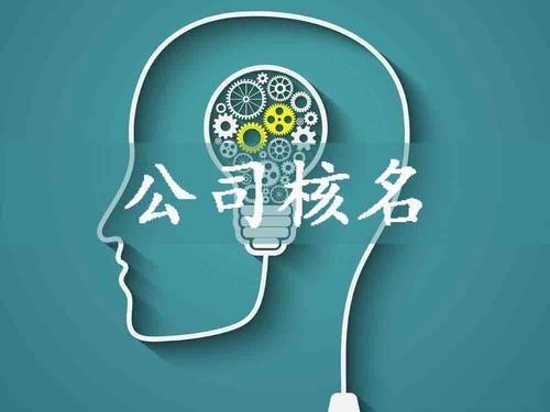 北京公司注册代理,公司核名