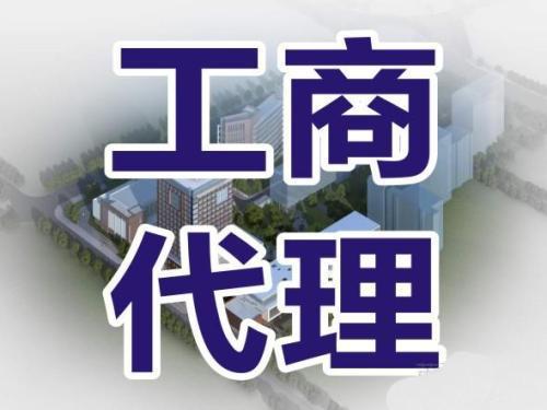 北京代辦注冊公司,北京注冊公司