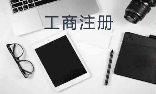 北京代办注册公司,北京注册公司,北京公司注册代办,北京公司注册