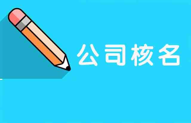 北京公司注册核名,北京公司注册,公司核名