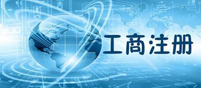 北京公司注冊代理,北京公司注冊