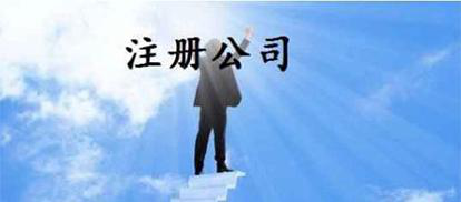 北京有限公司注册,有限公司注册条件