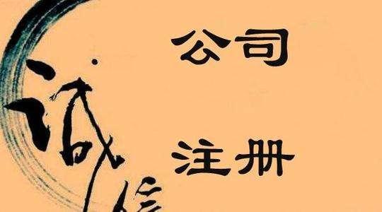 北京注册公司,北京工商代理
