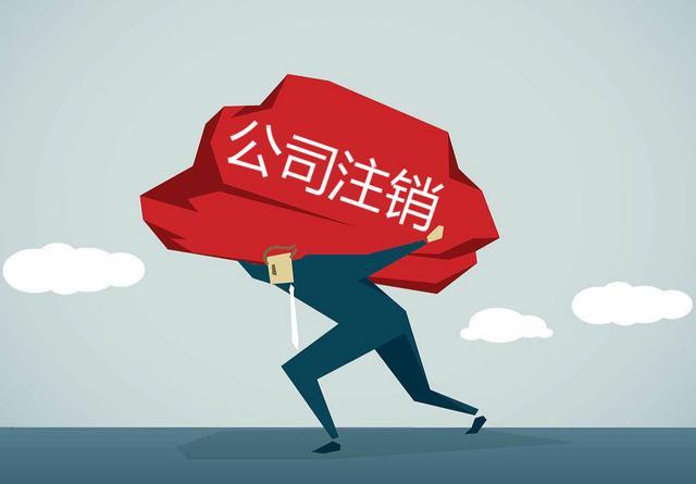 北京公司注銷,北京公司注銷流程