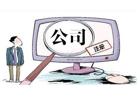 海淀区公司注册,海淀区公司注册流程,北京注册公司,北京公司注册