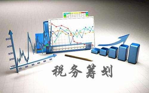 税收筹划,北京代理记账