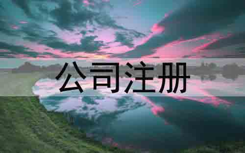 北京代辦注冊公司,北京注冊公司,代辦注冊公司,北京公司注冊