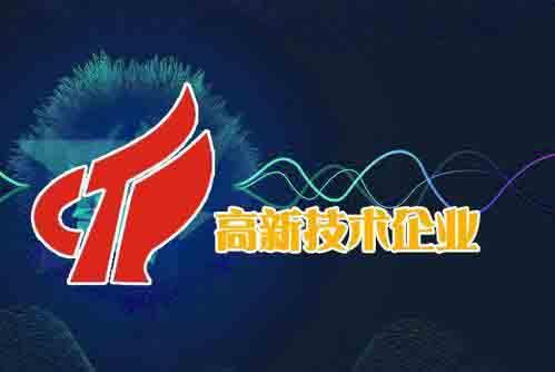 高新企业认证,北京高新认证,北京高新认证流程