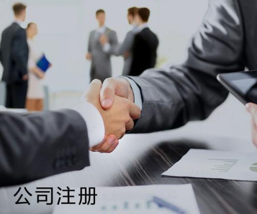 重庆公司注册注意事项