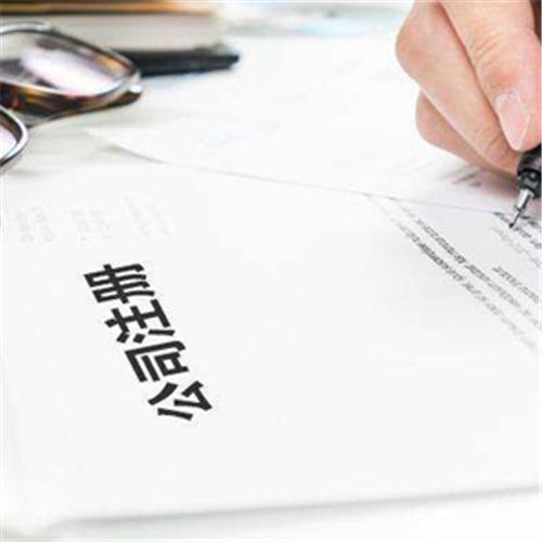 外资公司注册要求