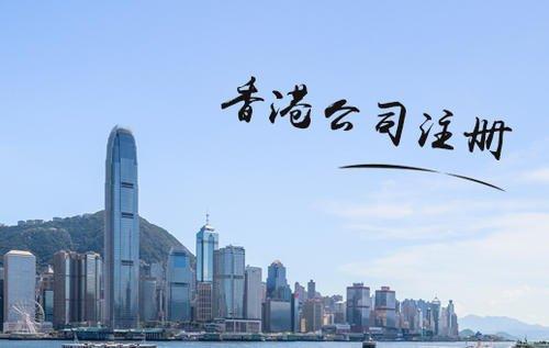 香港注冊離岸公司條件