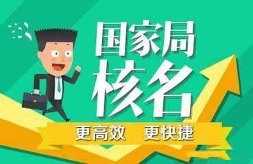 北京公司注冊,國家局核名,國家局核名代理,國家局核名條件